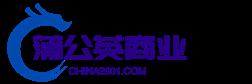 蒲公英商业分类信息网